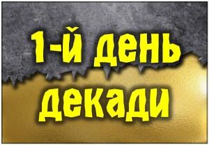 Звіт Декади 2020_Страница_02
