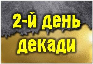 Звіт Декади 2020_Страница_07