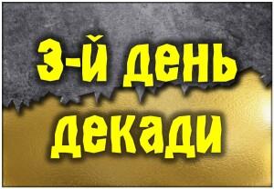 Звіт Декади 2020_Страница_13
