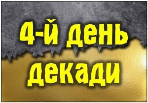 Звіт Декади 2020_Страница_24