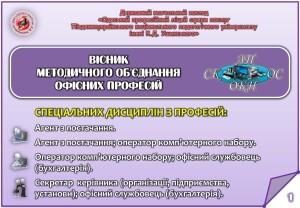 Звіт за І семестр 2019-2020 н.р._Страница_01
