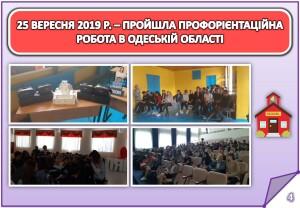 Звіт за І семестр 2019-2020 н.р._Страница_04