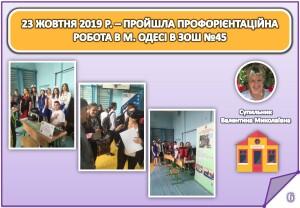 Звіт за І семестр 2019-2020 н.р._Страница_06