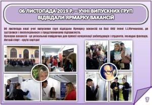 Звіт за І семестр 2019-2020 н.р._Страница_07