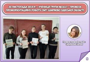 Звіт за І семестр 2019-2020 н.р._Страница_08