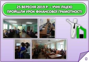 Звіт за І семестр 2019-2020 н.р._Страница_09
