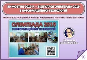 Звіт за І семестр 2019-2020 н.р._Страница_11
