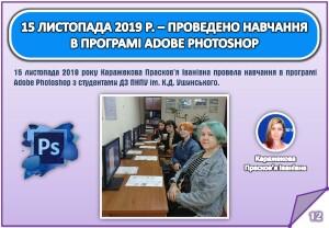 Звіт за І семестр 2019-2020 н.р._Страница_12