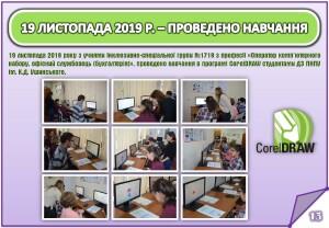 Звіт за І семестр 2019-2020 н.р._Страница_13