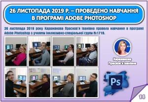 Звіт за І семестр 2019-2020 н.р._Страница_14