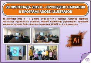 Звіт за І семестр 2019-2020 н.р._Страница_15