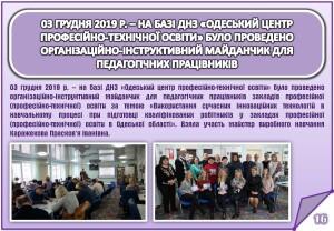 Звіт за І семестр 2019-2020 н.р._Страница_16