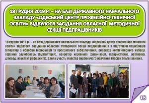 Звіт за І семестр 2019-2020 н.р._Страница_18