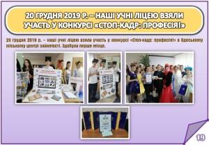 Звіт за І семестр 2019-2020 н.р._Страница_19