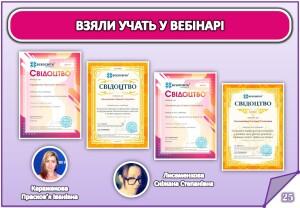 Звіт за І семестр 2019-2020 н.р._Страница_25