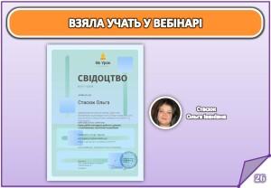 Звіт за І семестр 2019-2020 н.р._Страница_26