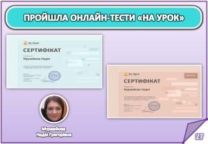 Звіт за І семестр 2019-2020 н.р._Страница_27