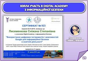 Звіт за І семестр 2019-2020 н.р._Страница_29