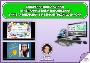 Звіт за І семестр 2019-2020 н.р._Страница_30