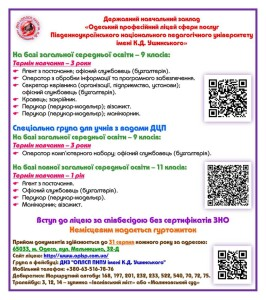 изображение_viber_2020-06-05_14-43-30