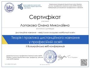36 Лопакова ОМ