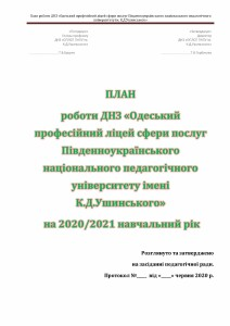 Plan_roboti_DNZ_Страница_01