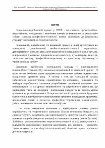 Plan_roboti_DNZ_Страница_02