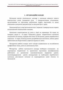 Plan_roboti_DNZ_Страница_04