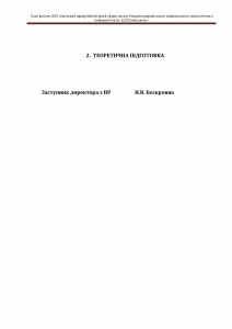 Plan_roboti_DNZ_Страница_05