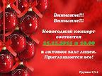 Новий рік fon