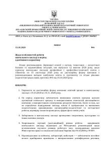 Наказ №6 від 15.10.2020_Страница_1