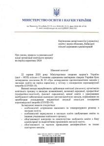 Лист_МОН_№_1-9-492_вiд_31.08.2020_Страница_1