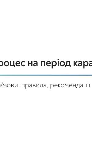 Освiтнiи_процес_на_перiод_карантину_2020_Страница_1