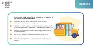 Освiтнiи_процес_на_перiод_карантину_2020_Страница_8