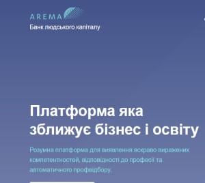 Арема